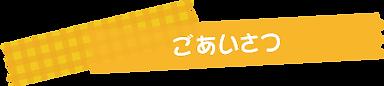 ムジカ保育園_ごあいさつ