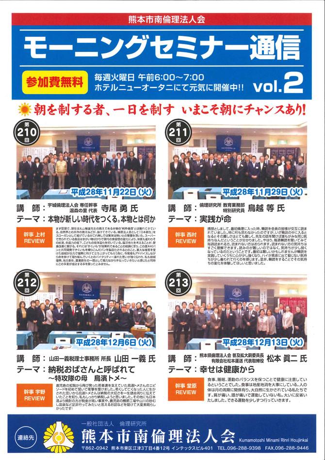 モーニングセミナー通信Vol2(11/28~12/13)