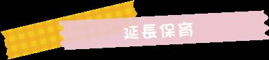 延長保育_ムジカ保育園