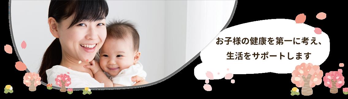 熊本市西区さくら小児科