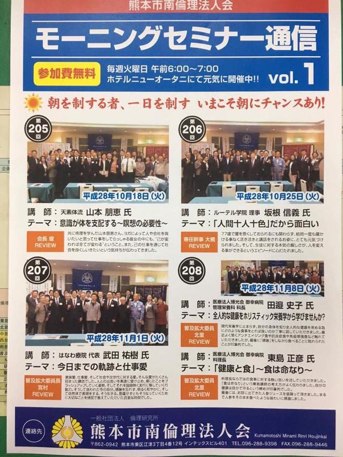 モーニングセミナー通信Vol1(10/18~11/8)