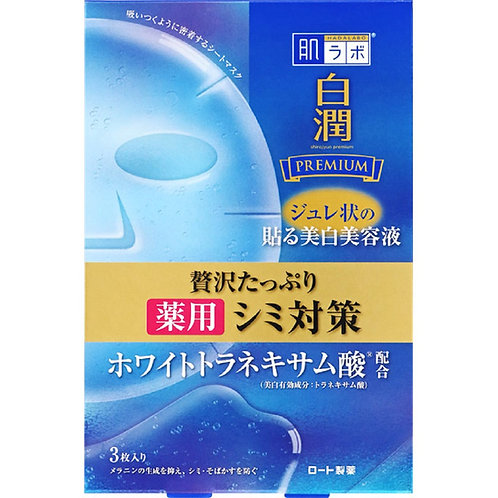 HADA LABO Shirojyun Premium Medicated Deep Whitening Jelly Mask