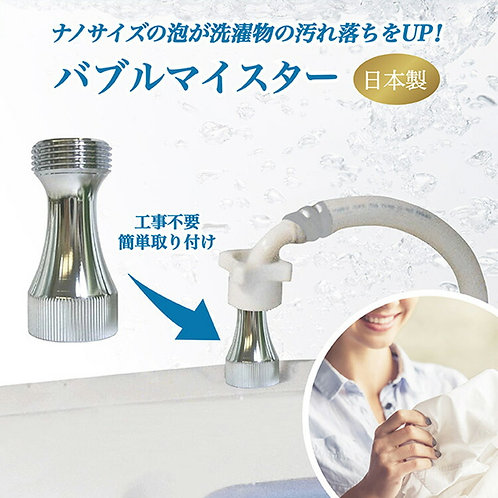 Bubble-meister adapter for washing machine