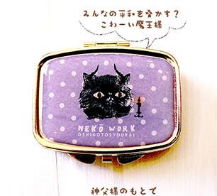 NEKO WORK Accessory case cat - satan