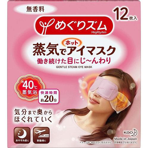 Kao Megurizumu hot steam eye mask - no addictive