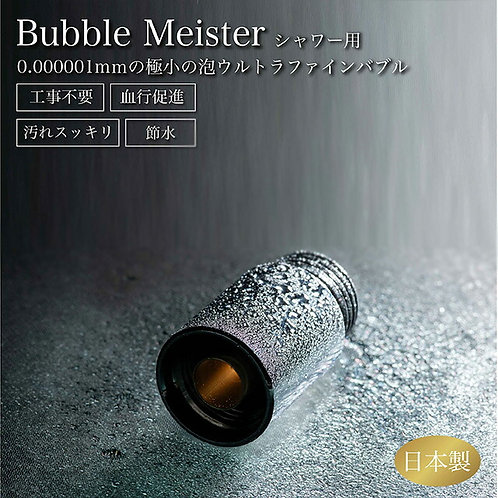 Bubble-meister adapter for shower head