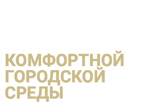 zagolovok_komfortnaya_sreda.png