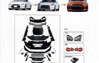 GTR R35 KIT.jpg