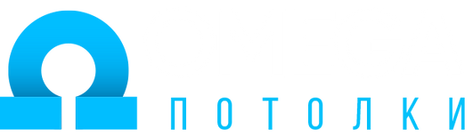 Omega потолки лого [преобразованный] ко