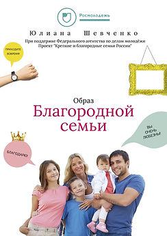 Брошюра Благородной семьи правки3 (пере