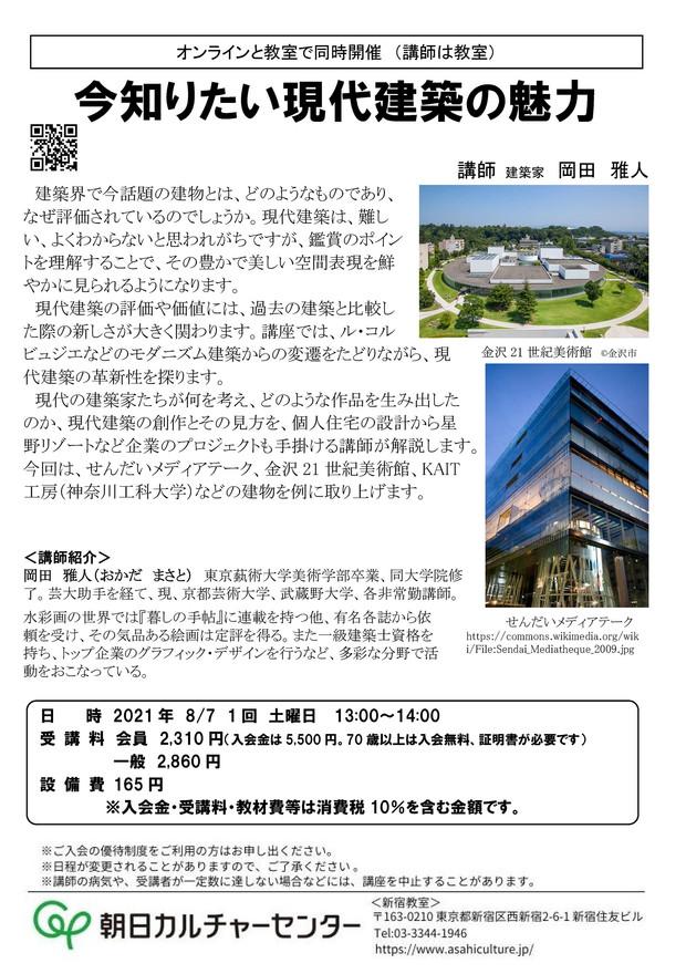 「今知りたい現代建築の魅力」:公開講座のご案内