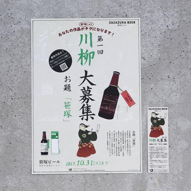 笹塚ビール:川柳大募集!