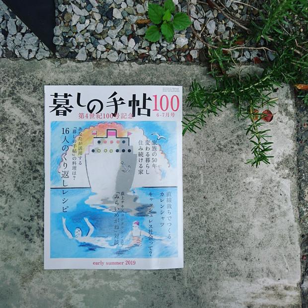 「暮しの手帖100号」:間取り図イラスト