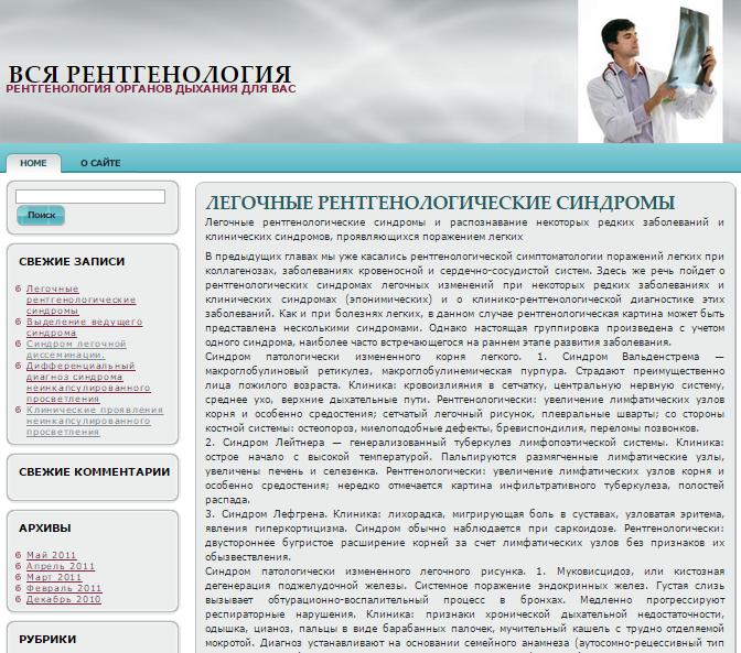 rentgenolog.net