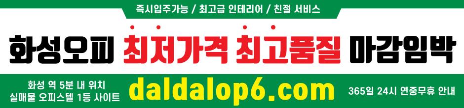 화성오피-화성op-오피-오피사이트-화성휴게텔-화성안마.png