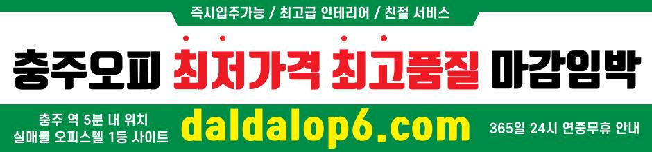 충주오피-충주op-오피-오피사이트-충주휴게텔-충주안마.png