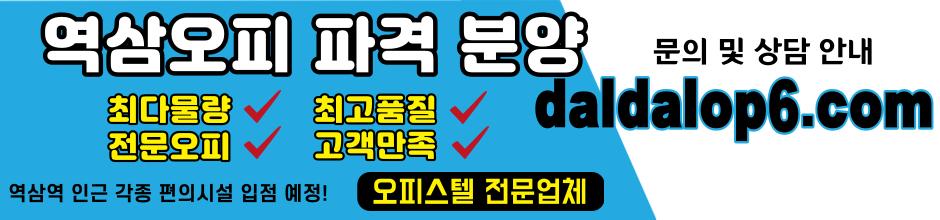 역삼오피-역삼op-오피-오피사이트-역삼휴게텔-역삼안마.png
