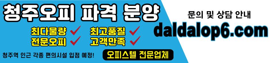 청주오피-청주op-오피-오피사이트-청주휴게텔-청주안마.png