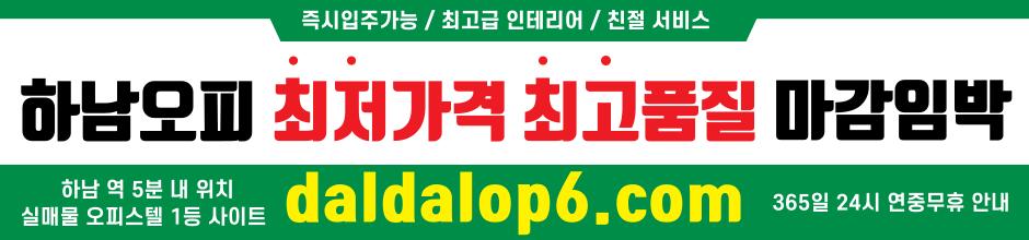 하남오피-하남op-오피-오피사이트-하남휴게텔-하남안마.png
