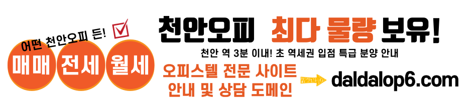 천안오피-천안op-오피-오피사이트-천안휴게텔-천안안마.png