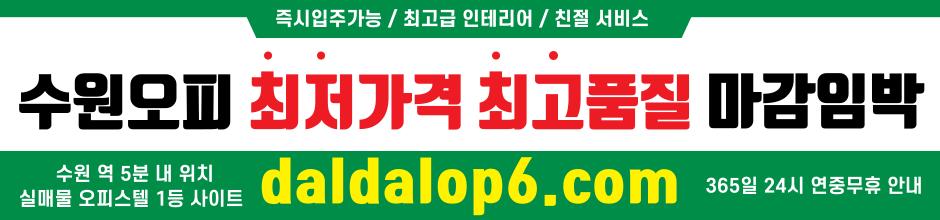 수원오피-수원op-오피-오피사이트-수원휴게텔-수원안마.png