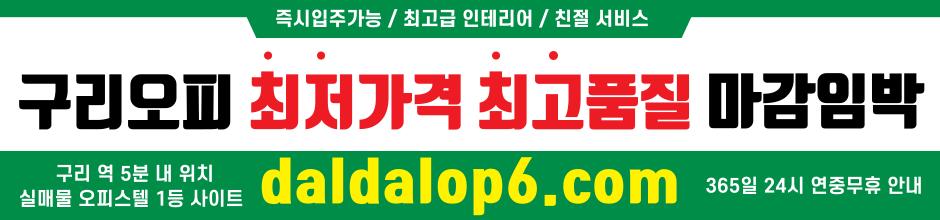 구리오피-구리op-오피-오피사이트-구리휴게텔-구리안마.png