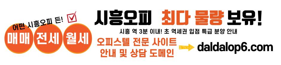 시흥오피-시흥op-오피-오피사이트-시흥휴게텔-시흥안마.png