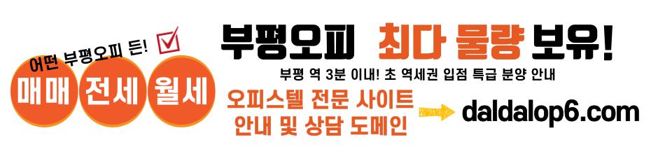 부평오피-부평op-오피-오피사이트-부평휴게텔-부평안마.png