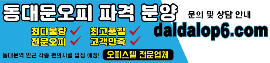 동대문오피-동대문op-오피-오피사이트-동대문휴게텔-동대문안마.png