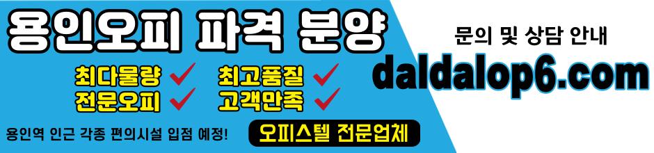 용인오피-용인op-오피-오피사이트-용인휴게텔-용인안마.png