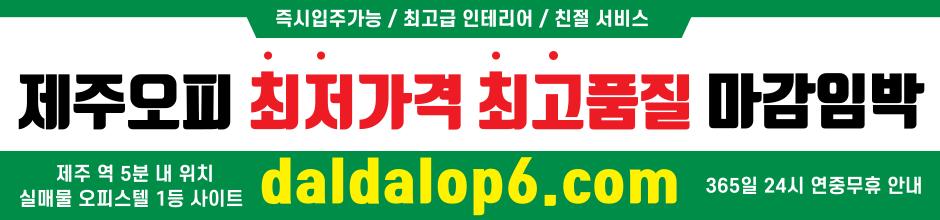 제주오피-제주op-오피-오피사이트-제주휴게텔-제주안마.png