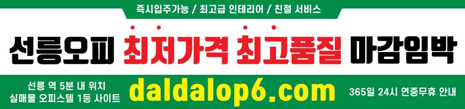 선릉오피-선릉op-오피-오피사이트-선릉휴게텔-선릉안마.png