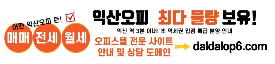 익산오피-익산op-오피-오피사이트-익산휴게텔-익산안마.png