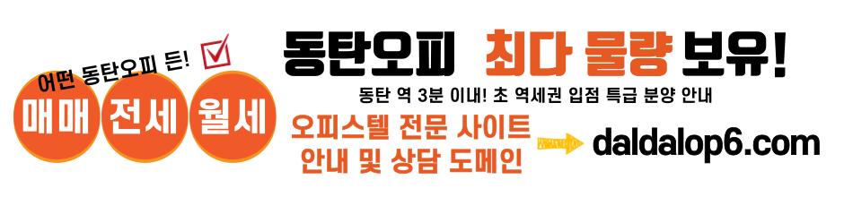 동탄오피-동탄op-오피-오피사이트-동탄휴게텔-동탄안마.png