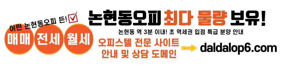 논현동오피-논현동op-오피-오피사이트-논현동휴게텔-논현동안마.png