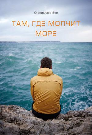 книга Там, где молчит море