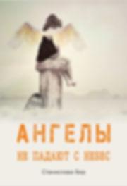 обложка Ангелы.jpg