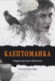 обложка Клептоманка21.jpg