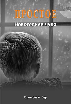 обложка Чудо.jpg