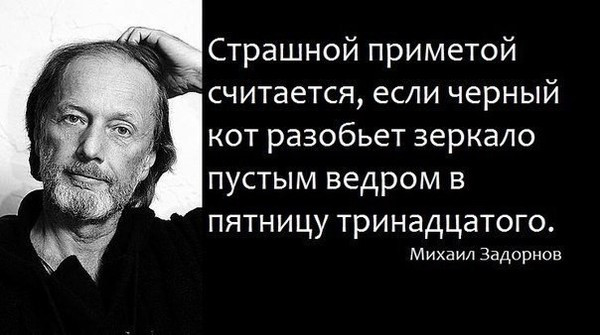 Михаил Задорнов о приметах