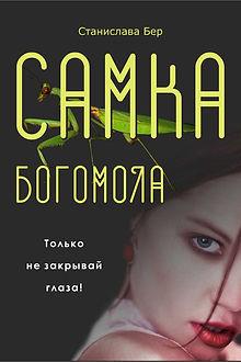 обложка Самка600.jpg