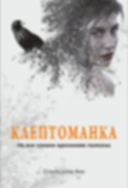 обложка Клептоманка