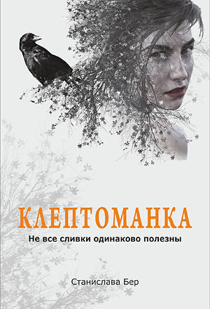 обложка книги Клептоманка