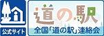 michi_no_eki_banner01_170_60.jpg