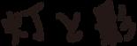 Baum,バウム,花,flower,名古屋,nagoya,個性的,ブーケ,ウェルカムボード,リース,空間演出,ディスプレイ,かわいい,エレガント,斬新