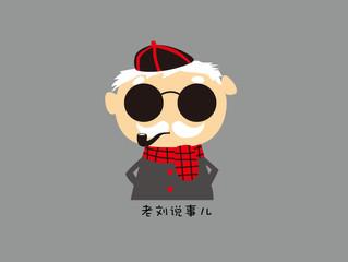 阿德莱德中文电台力推新栏目《老刘说事儿》