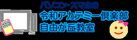 自由が丘教室 オリジナルロゴ 横長.png