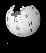 Logo wikipedia.png