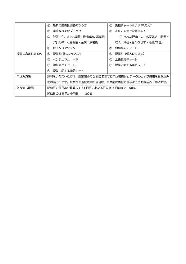 講座P2.jpg