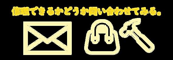 靴鞄修理坂庭修理問い合わせ.png